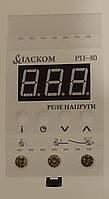 Реле напряжения ІЛЄКОМ РН-40