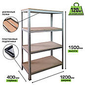 Стелаж металевий 1200*500 з полками МДФ-плити для складу, господарства, балкони, підвали, гаражі