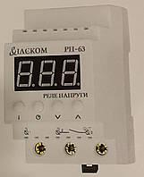 Реле напряжения ІЛЄКОМ РН-63