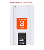 Стабілізатор напруги 80А 17.6 А, Т У 16-1-80 v2.0, Елекс Ампер Точний