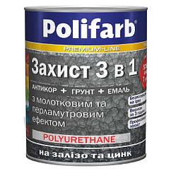 Емаль з молотковим ефектом Polifarb 3в1 Чорний 0,7 кг