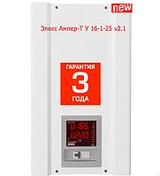 Стабілізатор напруги 25А 5.5 А, Т У 16-1-25 v2.1, Елекс Ампер Точний