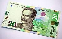 Подарок 20 грн за положительный отзыв