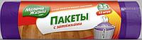 Мелочи жизни Пакеты для мусора 35л/15шт c затяжкой