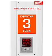 Стабілізатор напруги 32А 7кВА, Т У 16-1-32 v2.1, Елекс Ампер Точний