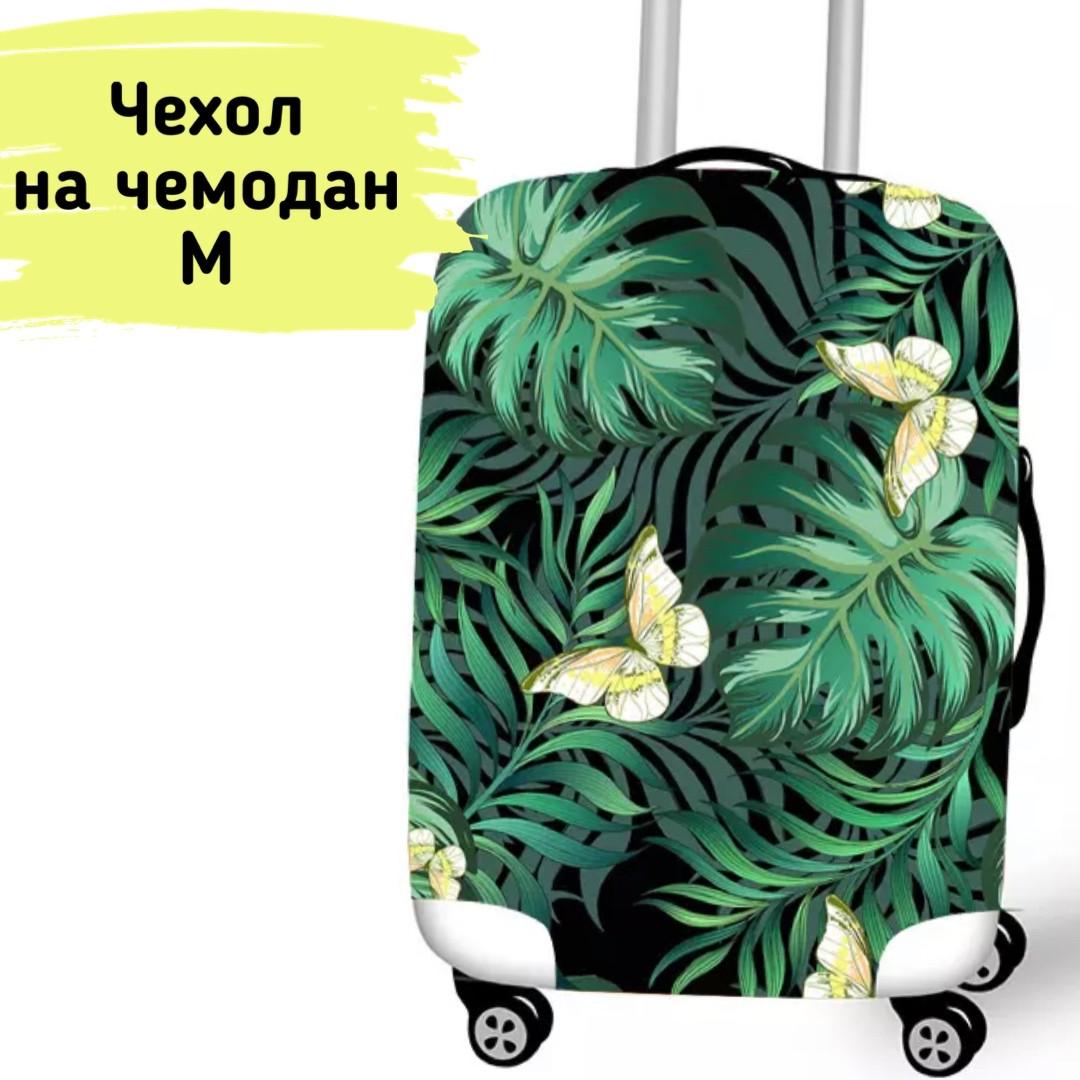 Чехол белый на средний чемодан М  с принтом тропики бабочки