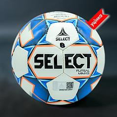 Мяч футзальный B-GR SELECT FB Futsal Mimas (125) бел/син