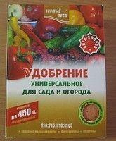 Удобрение Комплексное кристаллическое с микроэлементами  Чистый лист для сада и огорода 300 граммов Kvitofor