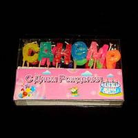 Свічки букви З Днем Народження набір в коробці