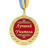 Медаль подарункова Кращий вчитель, фото 1