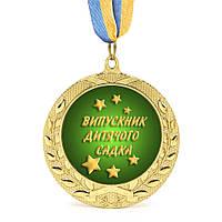 Медаль подарочная 43007 Випускник дитячого садка, фото 1