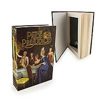 Книга-сейф зі сторінками Д. Остін