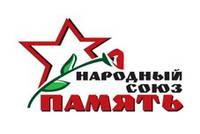 """Логотип """"народный союз память"""", разработка"""