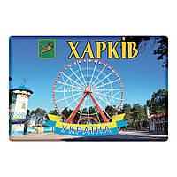 Магнит Харьков Парк Горького, фото 1