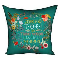 Подушка 30х30 Дякую тобі за твою любов FLG017