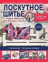 Лоскутное шитье. 11 новых проектов для ленивых и занятых. Галина Степанова.