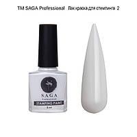 Лак-краска для стемпинга Saga Professional Stamping №2, 8 мл