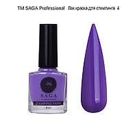 Лак-краска для стемпинга Saga Professional Stamping №4, 8 мл