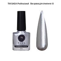 Лак-краска для стемпинга Saga Professional Stamping №10, 8 мл