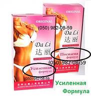 ДаЛи DaLi Усиленные - капсулы для похудения. С эффектом нормализации объема желудка до нормальных размеров.