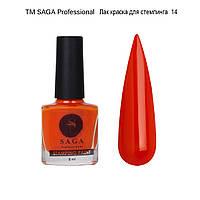 Лак-краска для стемпинга Saga Professional Stamping №14, 8 мл