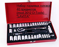 """Набор торцевых головок 40 предметов (mod.3012 D-Tools)   """"LAVITA"""""""