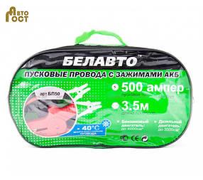 Пусковые провода БЕЛАВТО БП50 500А