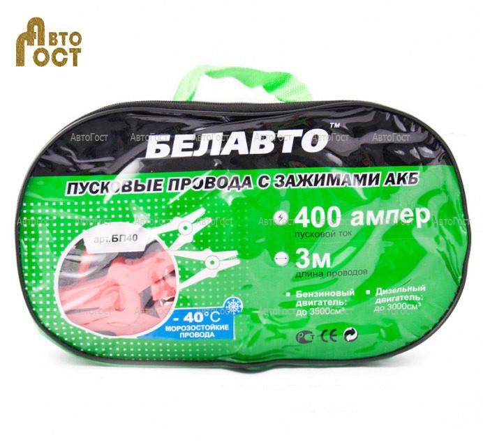 Пусковые провода БЕЛАВТО БП40 400А