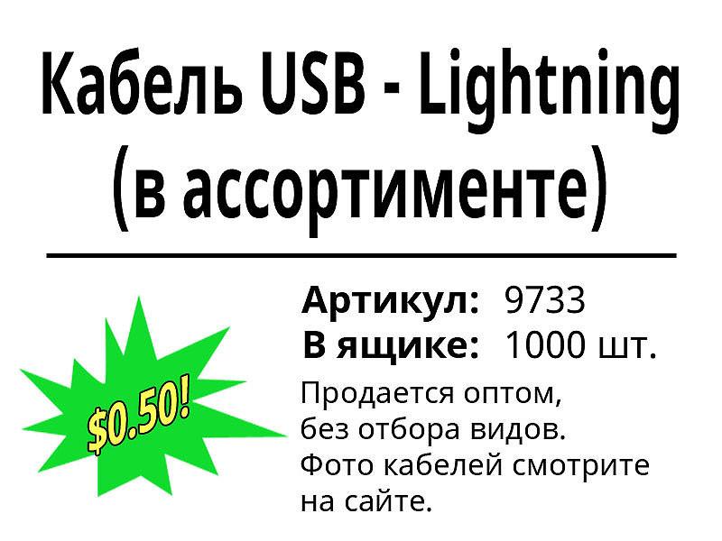 Кабель USB - Ligtning MIX 1000шт 9733
