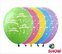 """Воздушные шары С Днем рождения серпантин шелкография 12"""" (30 см)  ТМ Show"""