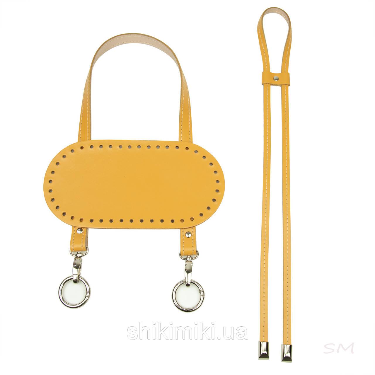 Комплект для сумки Торба з натуральної шкіри, колір манго