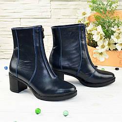 Ботинки женские кожаные на устойчивом каблуке. Цвет синий