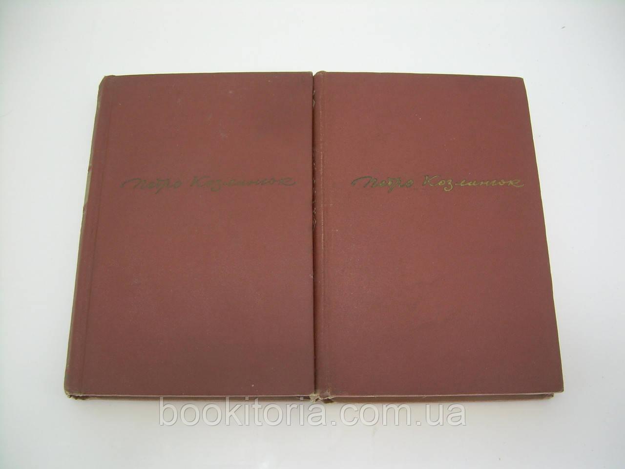 Козланюк П. Твори в двох томах (б/у).