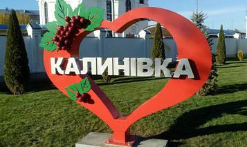 Обслуговування та ремонт басейнів у смт. Калинівка