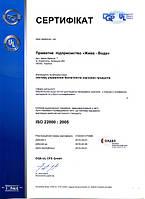 Міжнародний Сертифікат DQS-UL GFS Gmbh про впровадження та використання системи управління безпечністю харчових продуктів українською мовою