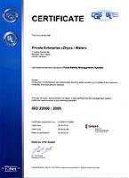 Міжнародний Сертифікат DQS-UL GFS Gmbh про впровадження та використання системи управління безпечністю харчових продуктів англійською мовою