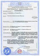 Сертифікат відповідності на воду питну доочищену негазовану «Жива вода» Міністерства економічного розвитку і торгівлі України Державна система сертифікації УкрСепро