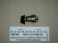 Выключатель управления подъемом платформы КАМАЗ (пр-во Россия) П602