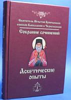 Аскетические опыты (том 1). Святитель Игнатий Брянчанинов