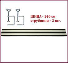 Алюмінієва напрямна шина для дискової пилки Titan USSS140 (140см і 2 струбцини)