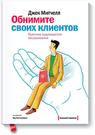 Обнимите своих клиентов (3-е изд.) Митчелл Дж