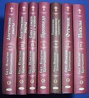 Полное собрание сочинений игнатия Брянчанинова (в 7 томах), фото 1