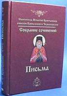 Письма (том 7). Святитель Игнатий Брянчанинов