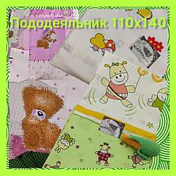 Підодіяльник дитячий 110х140 в асортименті для дівчинки та хлопчика