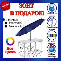 Усиленный стол для пикника 4 стула туристический складной столик чемодан для рыбалки и отдыха белый с зонтом