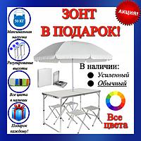 Раскладной стол для пикника рыбалки и стулья туристический чемодан складной 4 стула + зонт белый столик