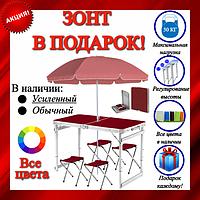 Раскладной стол для пикника рыбалки и стулья туристический чемодан складной 4 стула + зонт коричневый столик