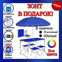 Раскладной стол для пикника рыбалки и стулья раскладной чемодан складной 4 стула + зонт синий столик