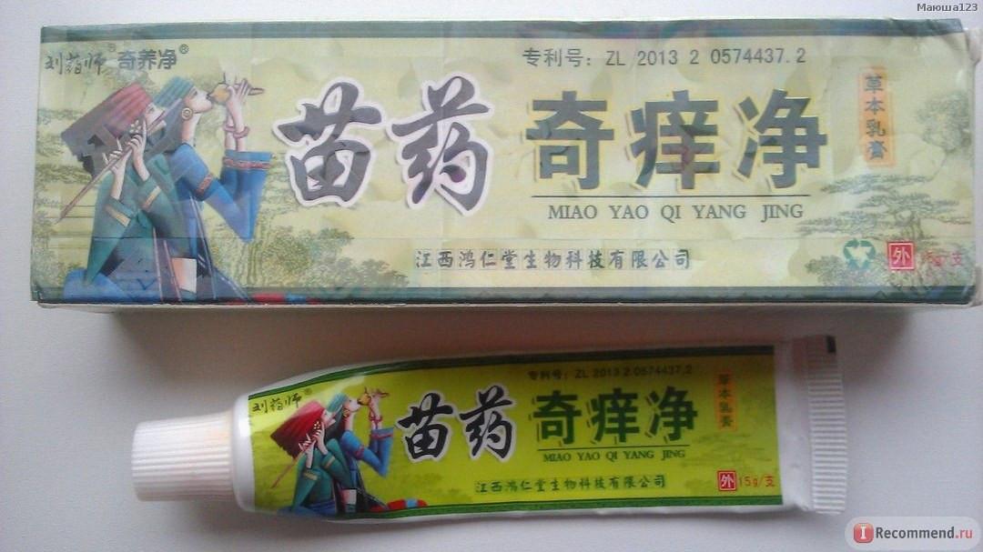 """ОРИГИНАЛ крем Мяу Инг """"Miao Jing"""" от витилиго,псориаза,дерматита,кожных заболеваний,высыпаний(15гр.)"""