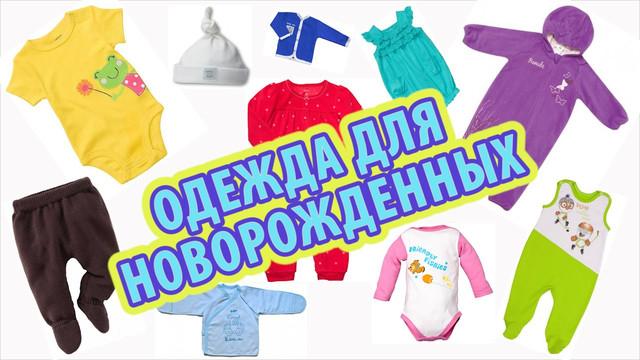 Одежда для малышей от рождения до года